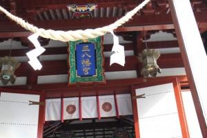 鹿児島神宮 勅使殿