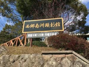 南洲神社 顕彰館